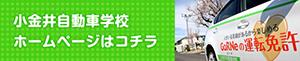 小金井自動車学校ホームページはコチラ